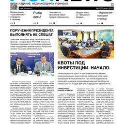 Газета Fishnews Дайджест № 08 (74) август 2016 г.