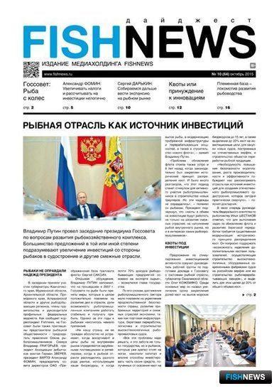 Газета Fishnews Дайджест № 10 (64) октябрь 2015 г.