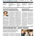 """Газета """"Fishnews Дайджест"""" № 05 (23) май 2012 г."""