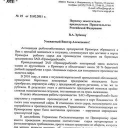 ОБРАЩЕНИЕ Ассоциации рыбохозяйственных предприятий Приморья