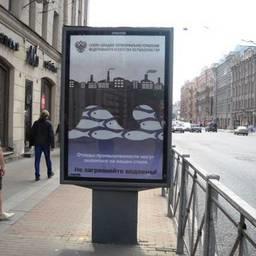 В городе установлено порядка десяти щитов с социальной рекламой