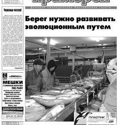 "Газета ""Рыбак Приморья"" № 13 от 26 марта 2009 г."