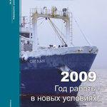 "Журнал ""Fishnews - Новости рыболовства"" № 4 (17) 2009 г."