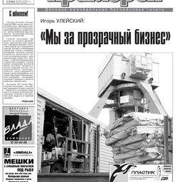 """Газета """"Рыбак Приморья"""" № 18 2009 г."""