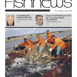 Газета «Fishnews Дайджест» № 2