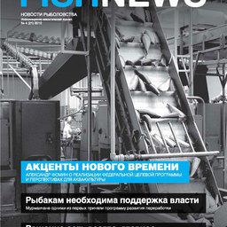 "Журнал ""Fishnews - Новости рыболовства"" № 4 (21) 2010 г."