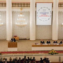 III Всероссийский съезд работников рыбного хозяйства проходил в Москве в феврале 2012 г. – впервые после десятилетнего перерыва