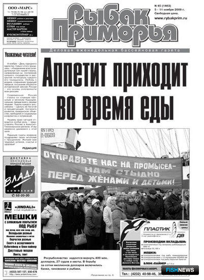 """Газета """"Рыбак Приморья"""" № 45 2009 г."""