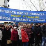 """Митинг рыбаков Камчатки 26 октбяря 2009 г. на пирсе ЗАО """"АКРОС"""""""