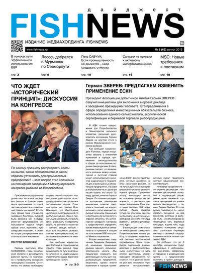 Газета Fishnews Дайджест № 08 (62) август 2015 г.