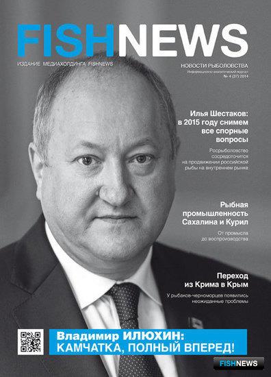 Журнал «Fishnews - Новости рыболовства» № 4 (37) 2014 г.