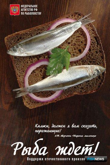 «Рыба ждет!» - макеты наружной рекламы Росрыболовства