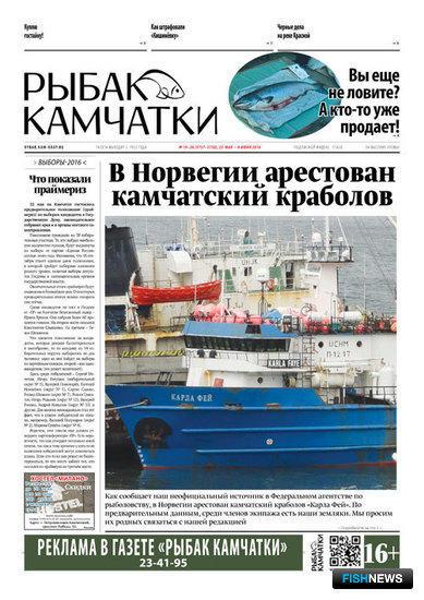 Газета «Рыбак Камчатки». Выпуск № 19-20 от 25 мая 2016 г.