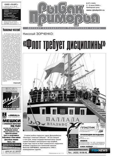 """Газета """"Рыбак Приморья"""" № 27 от 2 июля 2009 г."""