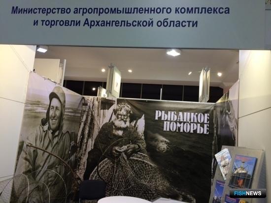 Стенд министерства агропромышленного комплекса и торговли Архангельской области