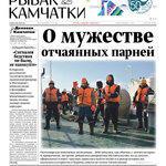 Газета «Рыбак Камчатки». Выпуск № 4 от 21 февраля 2018 г.