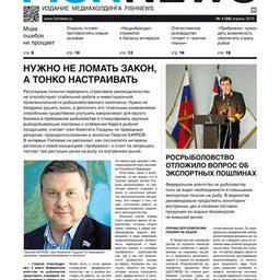 Газета Fishnews Дайджест № 04 (58) апрель 2015 г.