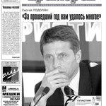 """Газета """"Рыбак Приморья"""" № 5 2009 г."""