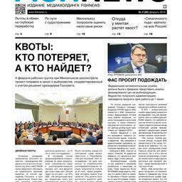 Газета Fishnews Дайджест № 02 (68) февраль 2016 г.