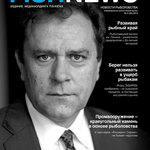 Журнал «Fishnews - Новости рыболовства» № 2 (35) 2014 г.