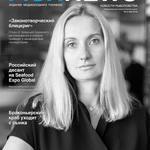 Журнал «Fishnews». Выпуск № 2 (43) от 16 июня 2016 г.