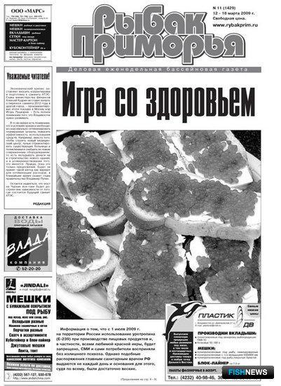 """Газета """"Рыбак Приморья"""" № 11 2009 г."""