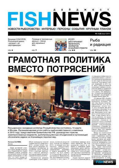 Газета Fishnews Дайджест № 3 (9) март 2011 г.