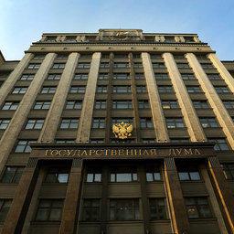 Здание Государственной Думы. Фото «Российской газеты»