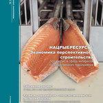 Fishnews Magazine # 3 (16) 2009