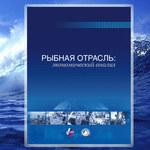 Экономический анализ рыбной отрасли под одной обложкой