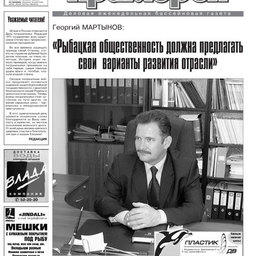 """Газета """"Рыбак Приморья"""" № 22 2009 г."""