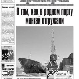 """Газета """"Рыбак Приморья"""" № 14 2009 г."""