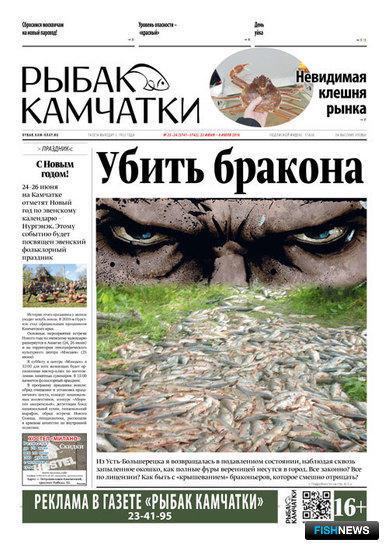 Газета «Рыбак Камчатки». Выпуск № 23-24 от 22 июня 2016 г.