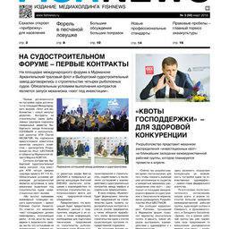 Газета Fishnews Дайджест № 03 (69) март 2016 г.