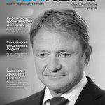 Журнал «Fishnews». Выпуск № 4 (41) от 14 декабря 2015.