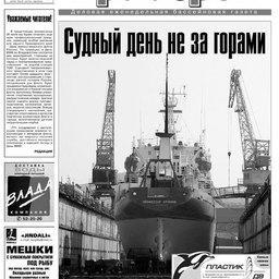"""Газета """"Рыбак Приморья"""" № 30 от 23 июля 2009 г."""