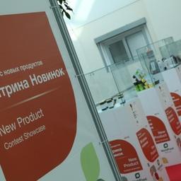 Уже в восьмой раз в рамках выставки World Food Moscow проходит конкурс «Витрина новинок»