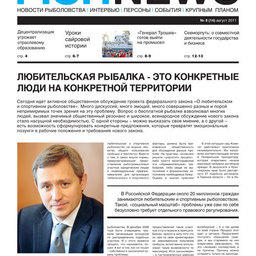 Газета Fishnews Дайджест № 8 (14) август 2011  г.