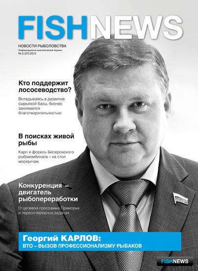 Журнал «Fishnews – Новости рыболовства» № 2 (27) 2012 г.