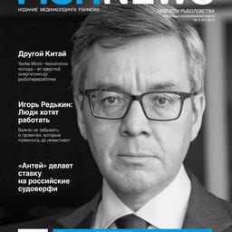 Журнал «Fishnews». Выпуск № 2 (47) от 30 июня 2017