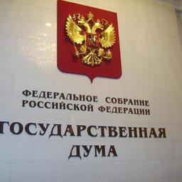Государственная Дума РФ. Фото из открытых источников
