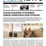 """Газета """"Fishnews Дайджест"""" № 02 (20) февраль 2012 г."""