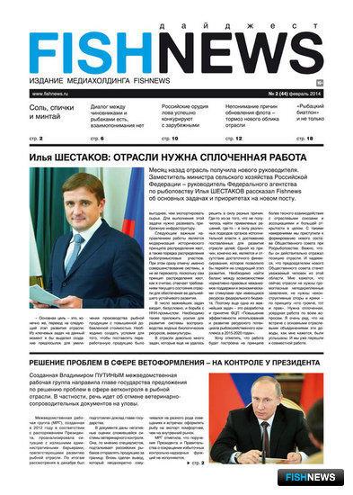 """Газета """"Fishnews Дайджест"""" № 02 (44) февраль 2014 г."""