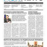 "Газета ""Fishnews Дайджест"" № 07 (25) июль 2012 г."