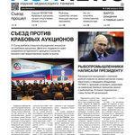 Газета Fishnews Дайджест № 2 (92) февраль 2018 г.
