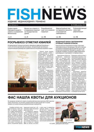 """Газета """"Fishnews Дайджест"""" № 12 (42) декабрь 2013 г."""