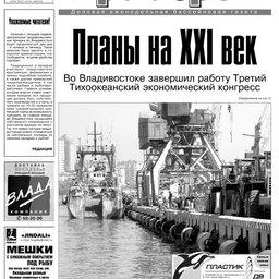 """Газета """"Рыбак Приморья"""" № 31 от 30 июля 2009 г."""