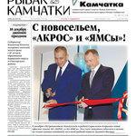 Газета «Рыбак Камчатки». Выпуск № 23 от 13 декабря 2017 г.