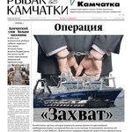 Газета «Рыбак Камчатки». Выпуск № 1 от 11 января 2017 г.