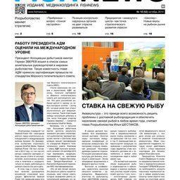"""Газета """"Fishnews Дайджест"""" № 10 (52) октябрь 2014 г."""